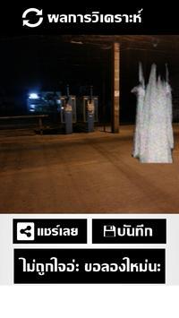 ภาพถ่ายติดวิญญาน screenshot 3