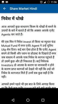Share Market Trading Course Hindi 2017 screenshot 3
