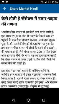 Share Market Trading Course Hindi 2017 screenshot 13