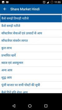 Share Market Trading Course Hindi 2017 screenshot 7