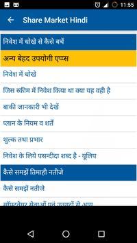 Share Market Trading Course Hindi 2017 screenshot 6