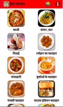 hindi recipe book snacks book apk hindi recipe book snacks book apk screenshot forumfinder Gallery
