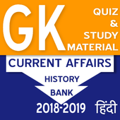 GK Quiz Hindi 2018-19, Today In History, GK Facts icon