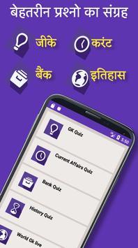 GK Quiz Hindi 2018-19, Today In History, GK Facts screenshot 3
