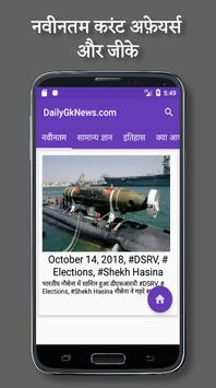 GK Quiz Hindi 2018-19, Today In History, GK Facts poster