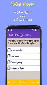 GK Quiz Hindi 2018-19, Today In History, GK Facts screenshot 4