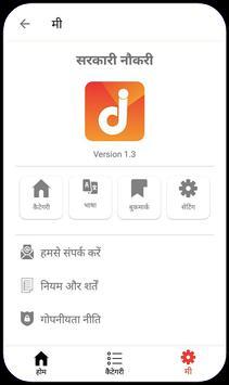 CG Rojgar Samachar - Sarkari Naukri Job Alert 2018 screenshot 6