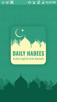 Daily Hadith in English, Urdu. poster