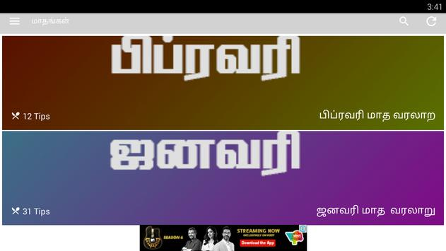Today In History Tamil apk screenshot