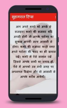 Suhagraat Tips screenshot 3