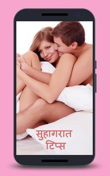 Suhagraat Tips screenshot 1