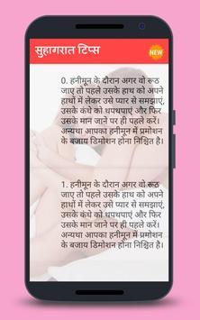 Suhagraat Tips screenshot 2