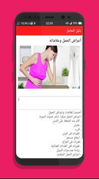 دليل الحامل poster