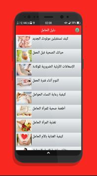 دليل الحامل apk screenshot