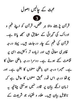 Muhabbat kay 40 asool स्क्रीनशॉट 2