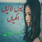 Q Laiyan Akhiyan icon