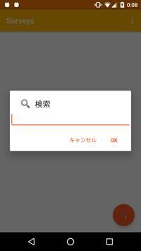 Surveys - 論文・図書・雑誌検索 poster