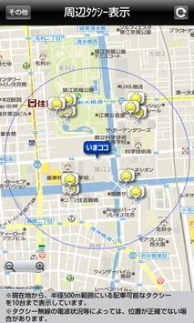 大和自動車交通タクシー配車 screenshot 4