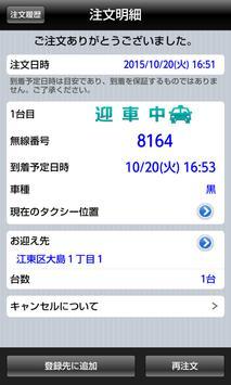 大和自動車交通タクシー配車 screenshot 1