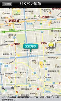 大和自動車交通タクシー配車 screenshot 2