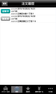 大和自動車交通タクシー配車 screenshot 3