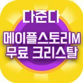 메이플스토리m게임 모바일 크리스탈 무료 충전 돈버는앱 다준다 icon