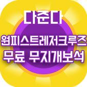 원피스트레저크루즈 무지개 보석 무료 충전소 다준다 원피스게임 전용 icon