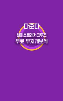 원피스트레저크루즈 무지개 보석 무료 충전소 다준다 원피스게임 전용 poster