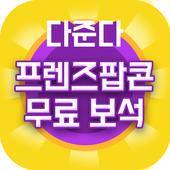 프렌즈팝콘 카카오게임 프렌즈팝 보석 무료 충전 기프트 생성 다준다 icon