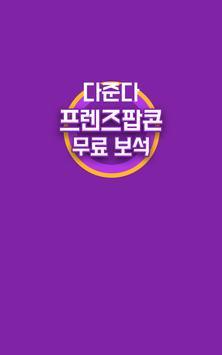 프렌즈팝콘 카카오게임 프렌즈팝 보석 무료 충전 기프트 생성 다준다 poster