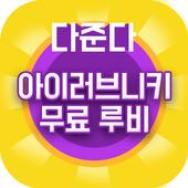 아이러브니키 루비 무료 기프트 문상 충전 다준다 아이러브 icon