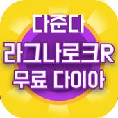 라그나로크R 무료 다이아 - 다준다 icon