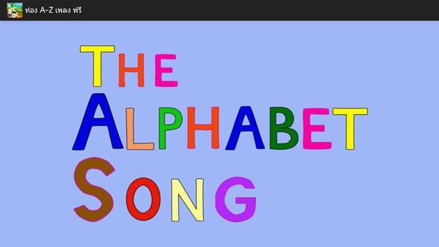 ท่อง A-Z เพลง screenshot 1