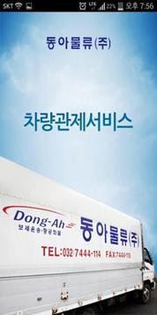 동아물류 g-Pass poster