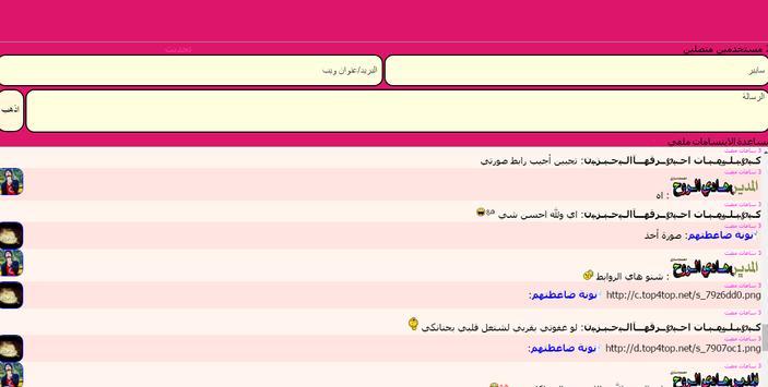 دردشه دلع بنات الرافدين poster