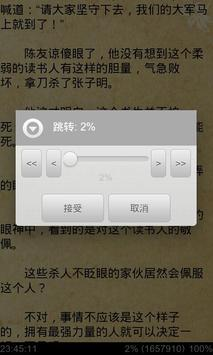vBook 语音电子书 apk screenshot