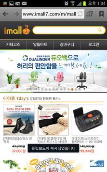 달동아우성 poster
