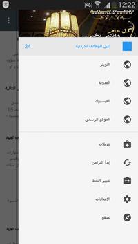 دليل الوظائف الاردنية √ screenshot 10