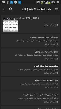 دليل الوظائف الاردنية √ screenshot 1