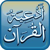الأدعية القرآنية icon
