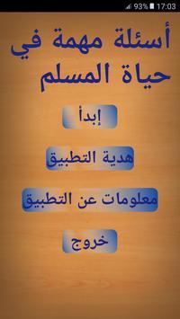 أسئلة مهمة في حياة المسلم apk screenshot