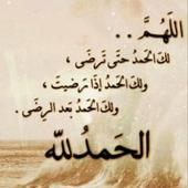 من كان يؤمن بالله icon