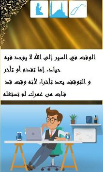 من كان يؤمن بالله poster