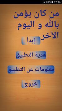 من كان يؤمن بالله apk screenshot