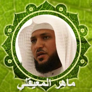 تلاوات الشيخ ماهر المعيقلي poster