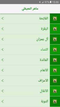 تلاوات الشيخ ماهر المعيقلي apk screenshot