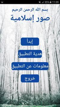 صور إسلامية screenshot 1