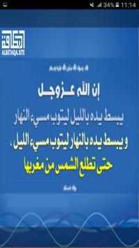 صور إسلامية screenshot 2