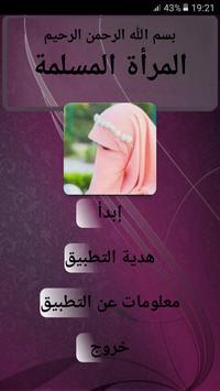 المرأة المسلمة screenshot 1