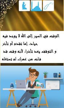 الأسباب الجالبة لمحبة الله poster
